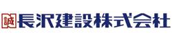 注文住宅・家・新築・マイホームなら| 長沢建設 |山陽小野田市