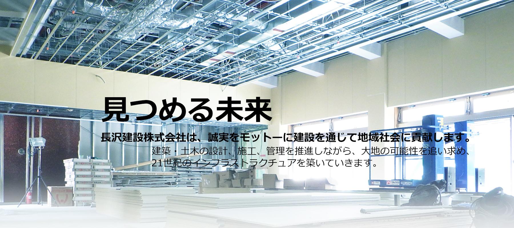 みつめる未来ー山陽小野田市の建設会社 長沢建設株式会社です。