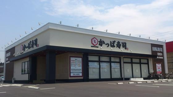 かっぱ寿司宇部中野店外観1イメージ写真