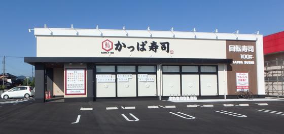 かっぱ寿司宇部中野店外観2イメージ写真