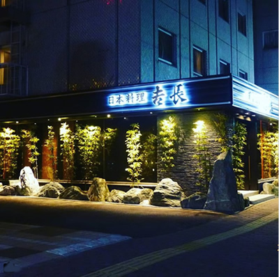 国際ホテル宇部吉長イメージ写真1