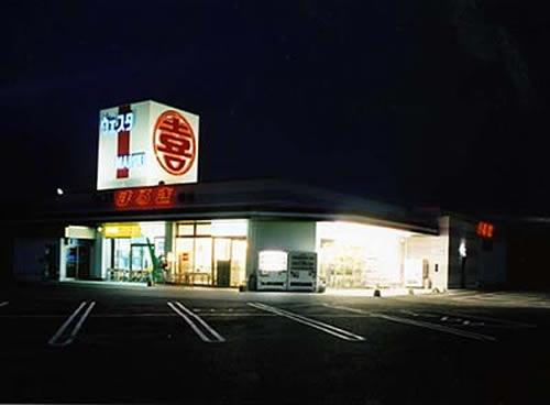 ウェスタまるき楠店外観イメージ写真