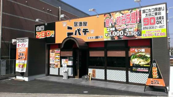 ニパチ宇部新川駅前店イメージ写真2