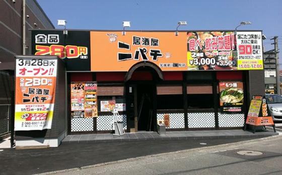 ニパチ宇部新川駅前店イメージ写真1