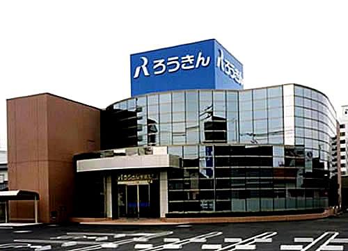 山口県労働金庫宇部支店外観イメージ写真